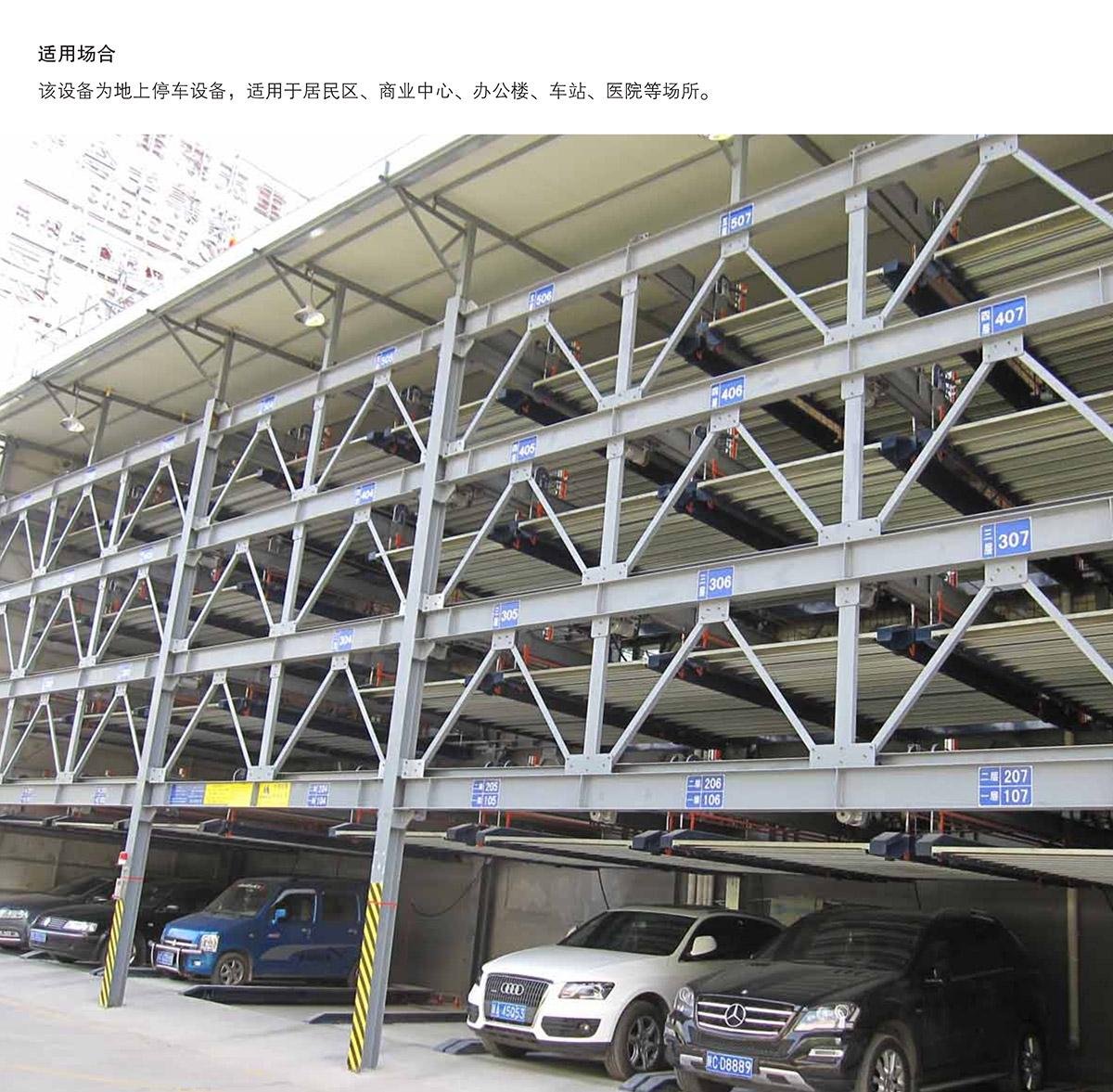 机械停车设备四至六层PSH4-6升降横移立体停车适用场合.jpg